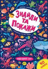купить: Книга Знайди та покажи. Підводний світ