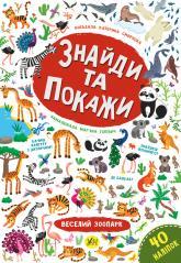купить: Книга Знайди та покажи. Веселий зоопарк