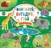 купить: Книга - Игрушка Фантазуй, вигадуй, грай. Зоопарк