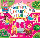 купить: Книга - Игрушка Фантазуй, вигадуй, грай. Принцеси