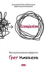 купить: Книга Есенціалізм. Мистецтво визначати пріоритети
