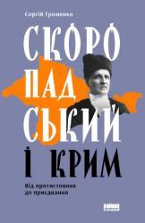 купити: Книга Скоропадський і Крим. Від протистояння до приєднання
