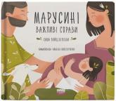 купити: Книга Марусині важливі справи