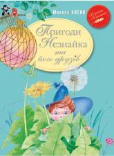 купить: Книга Пригоди Незнайка та його друзів
