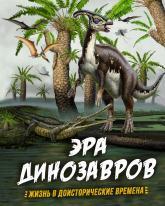 купити: Книга Эра динозавров. Жизнь в доисторические времена