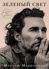купити: Книга Зеленый свет