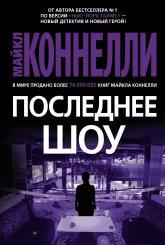 купити: Книга Последнее шоу