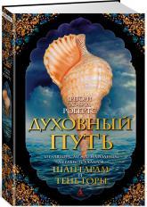 купити: Книга Духовный путь