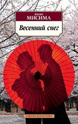 купить: Книга Весенний снег