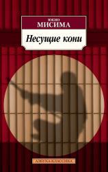 купить: Книга Несущие кони