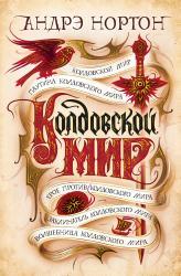 купить: Книга Колдовской мир