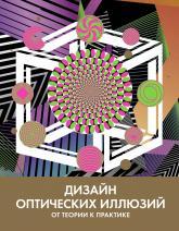 купити: Книга Дизайн оптических иллюзий. От теории к практике