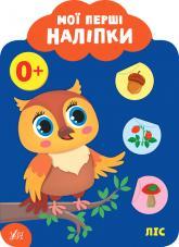 купить: Книга - Игрушка Мої перші наліпки. Ліс. 0+