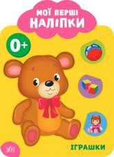 купить: Книга - Игрушка Мої перші наліпки. Іграшки. 0+