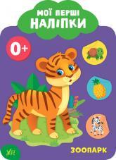 купить: Книга - Игрушка Мої перші наліпки. Зоопарк. 0+