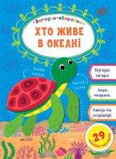 купить: Книга - Игрушка Загадки-збирайки.Хто живе в океані