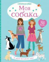 купить: Книга Моя собака (Супернаклейки)