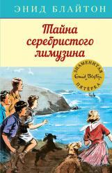 купить: Книга Тайна серебристого лимузина