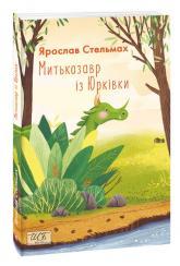 купить: Книга Митькозавр із Юрківки