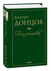 купить: Книга Геополітика