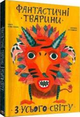 купити: Книга Фантастичні тварини з усього світу
