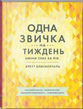 купити: Книга Одна звичка на тиждень
