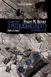 купить: Книга Оповістки з Меекханського прикордоння. Небо зі сталі