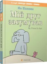 купити: Книга Мій друг засумував