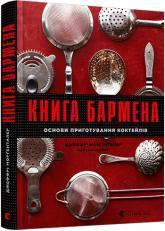 купити: Книга Книга бармена. Основи приготування коктейлів
