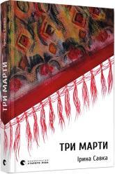 купить: Книга Три Марти