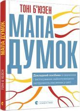 купити: Книга Мапа думок