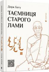 купить: Книга Таємниця старого Лами