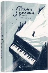 купить: Книга Дама з долини