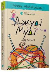 купить: Книга Джуді Муді — марсіянка. Книга 12