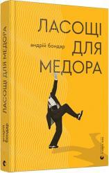 купить: Книга Ласощі для Медора