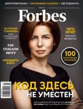 купити:  ЖурналForbesUkraineмай 2021№4