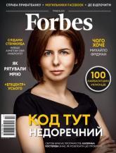 купити:  ЖурналForbesUkraineтравень2021№4