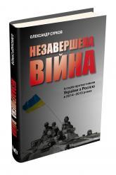 купити: Книга Незавершена війна. Історія протистояння України з Росією в 2014–2015 роках