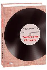 купити: Довідник Улюблені пісні ХХ сторіччя
