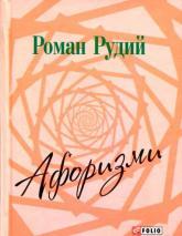 купити: Книга Афоризми