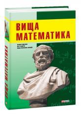 купити: Книга Вища математика