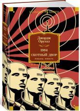купити: Книга 1984. Скотный Двор. Романы, повесть