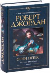 купить: Книга Колесо Времени. Книга 5. Огни небес