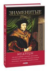 купити: Книга Знаменитые мудрецы