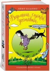 купити: Книга Ведьмина служба доставки. Кики и Дзидзи