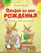 купити: Книга Сказки ко дню рождения. Весёлые истории для малышей