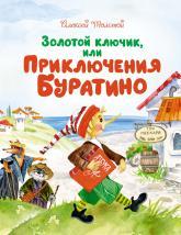 купити: Книга Золотой ключик, или Приключения Буратино