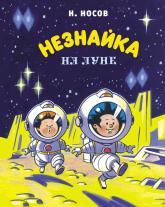 купити: Книга Незнайка на Луне