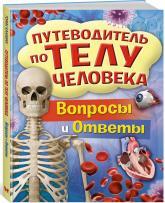 купити: Книга Путеводитель по телу человека. Вопросы и ответы