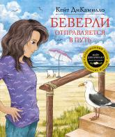купити: Книга Беверли отправляется в путь